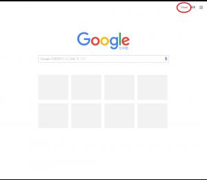 Googleホームページ画面