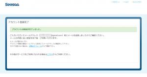 メール認証画面画像