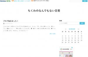 ブログ表示画像