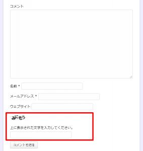 コメント欄の画像認証