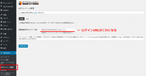 ログインページ変更の画像