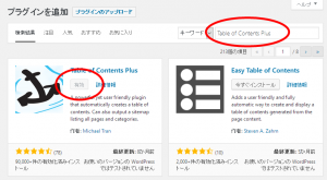 Table of Contents Plusインストール画面