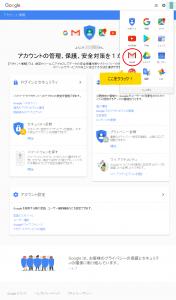 Gmailアイコン表示画面画像