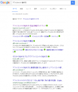 Google検索結果その2