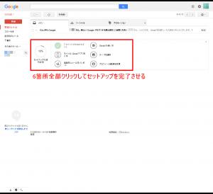 Gmail受信トレイ画像