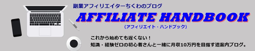 【アフィリエイトハンドブック】 副業アフィリエイターちくわのブログ